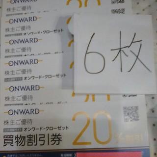 ニジュウサンク(23区)のオンワード 株主優待 20%割引券 6枚セット(ショッピング)