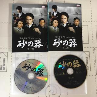 砂の器  DVD(TVドラマ)