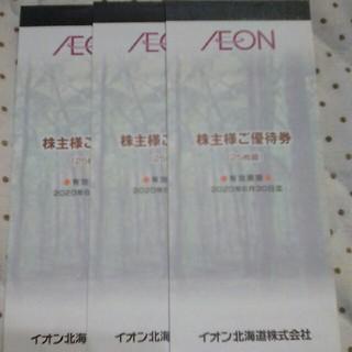 AEON - 匿名配送 イオン 株主優待 7500円分