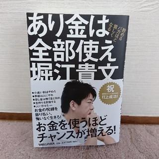 マガジンハウス(マガジンハウス)のあり金は全部使え【堀江貴文】(ビジネス/経済)
