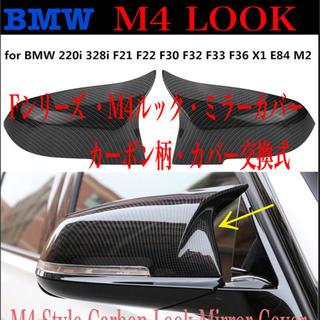 BMW - BMW M4 ルック・カーボン柄 ミラーカバー  交換式  Fシリーズ 社外品