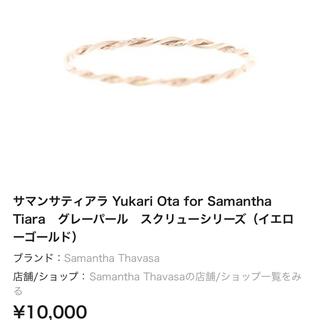 サマンサティアラ(Samantha Tiara)のK18 リング  サマンサティアラ (リング(指輪))