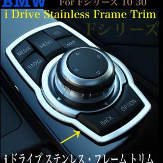 BMW - BMW i Drive ステンレス フレーム トリム iドライブ F30 社外品