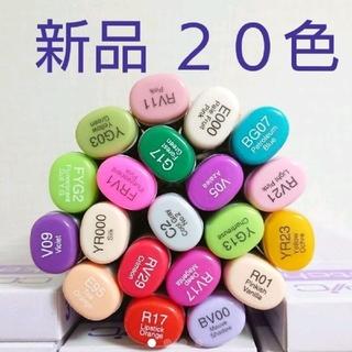 コピックスケッチ 新品 20色