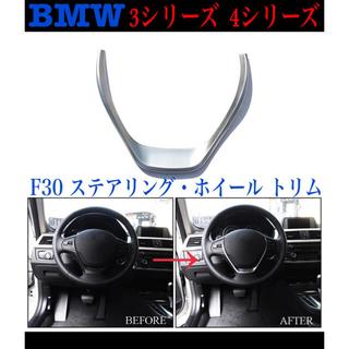 ビーエムダブリュー(BMW)のBMW F30 3 / 4 シリーズ ステアリング・ホイール トリム シルバー(車種別パーツ)