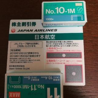 ジャル(ニホンコウクウ)(JAL(日本航空))のJAL 株主優待 国内便(航空券)