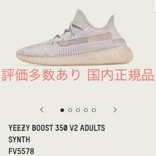 アディダス(adidas)のYEEZY BOOST 350 V2 SYNTH(スニーカー)