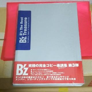 B'z The Best Treasureオフィシャルバンドスコア(ポピュラー)