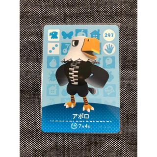 ニンテンドー3DS(ニンテンドー3DS)の美品 どうぶつの森 amiibo カード 297 アポロ アミーボ a20(シングルカード)