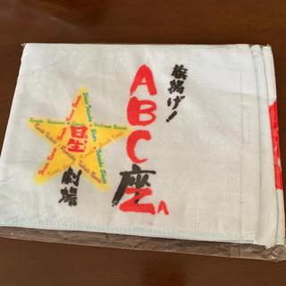 エービーシーズィー(A.B.C.-Z)のABC座グッズタオル(アイドルグッズ)