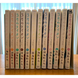 ハクセンシャ(白泉社)の3月のライオン 1巻〜12巻(少年漫画)