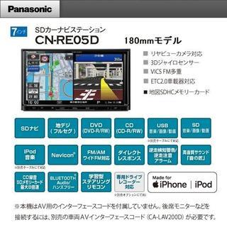 パナソニック(Panasonic)の【新品】パナソニック ストラーダ CN-RE05D 7V型 カーナビ(カーナビ/カーテレビ)