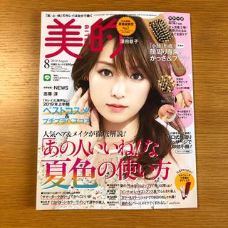 ショウガクカン(小学館)の最新号 美的 8月号 雑誌のみ(ファッション)