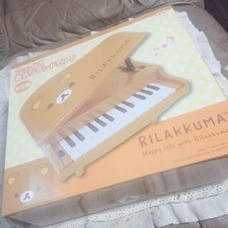 カシオ(CASIO)のリラックマのピアノ(楽器のおもちゃ)