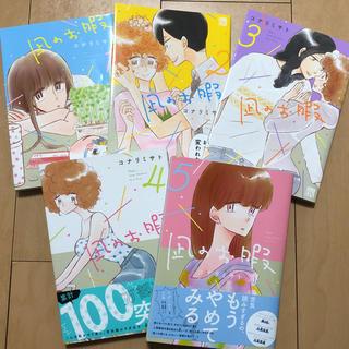 アキタショテン(秋田書店)のコナリミサト『凪のお暇』1〜5巻セット(女性漫画)