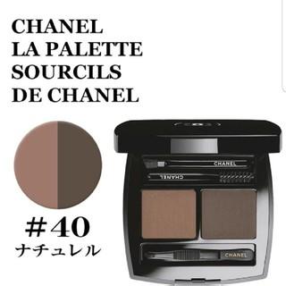 シャネル(CHANEL)の新品 CHANEL ラ パレット スルスィル ドゥ シャネル 40 ナチュレル (パウダーアイブロウ)