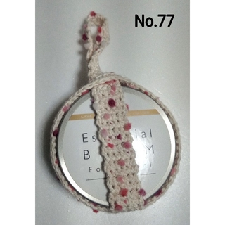 手編み ヨガバームホルダー77(ヨガ)