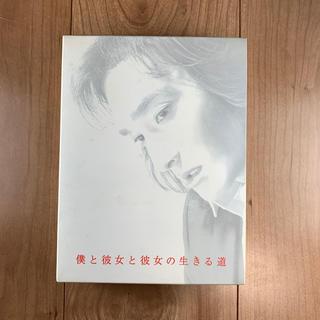 僕と彼女と彼女の生きる道  DVD BOX(TVドラマ)