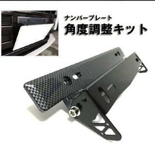 ナンバープレート 角度調整 汎用 ステー ブラック カーボン