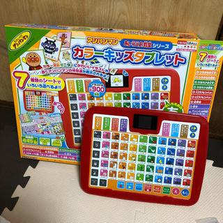 アガツマ(Agatsuma)のアンパンマン カラーキッズタブレット(知育玩具)
