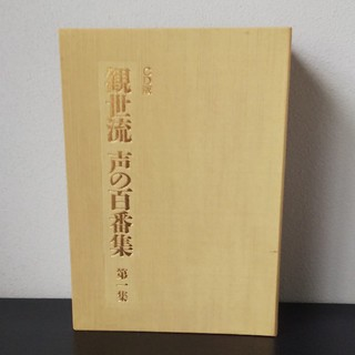 CD版 観世流 声の百番集 第一集(その他)