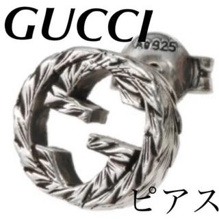 グッチ(Gucci)の新品未使用 GUCCI ピアス sv925 片耳(ピアス(片耳用))
