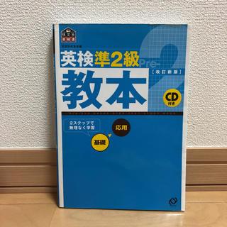 オウブンシャ(旺文社)の英検準2級教本(語学/参考書)