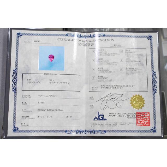 鑑別書付き パパラチアサファイア 指輪 レディースのアクセサリー(リング(指輪))の商品写真