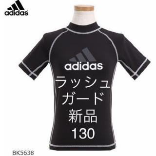 adidas - 処分価格 新品130 男子 アディダス adidas ジュニアラッシュガード