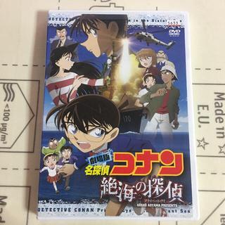名探偵コナン  絶海の探偵  DVD(アニメ)