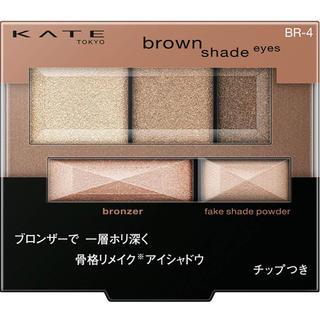 KATE - ケイト アイシャドウ ブラウンシェードアイズN BR-4[カッパ―]