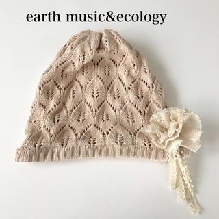 earth music & ecology - アースミュージックアンドエコロジー 春夏 ニット帽 かぎ編み 帽子 キャスケット