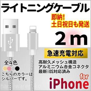 iPhone 急速充電対応 2m ライトニングケーブル 充電器 シルバー 充電器(バッテリー/充電器)