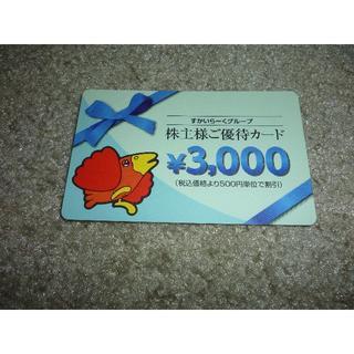 すかいらーく - すかいらーく株主優待カード 3000円分
