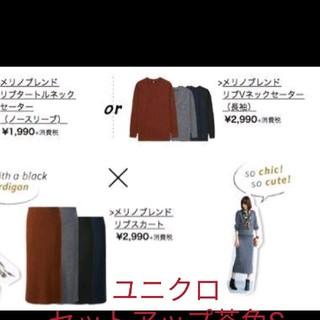 ユニクロ(UNIQLO)の 上下☆UNIQLO  セットアップ ニット×スカート。メリノブレンドリブ(セット/コーデ)