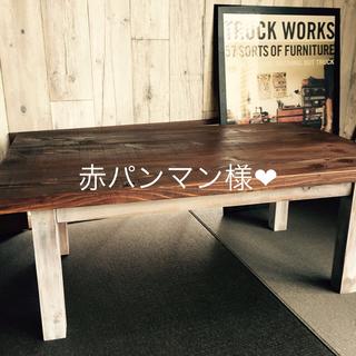 リビングテーブル(ローテーブル)