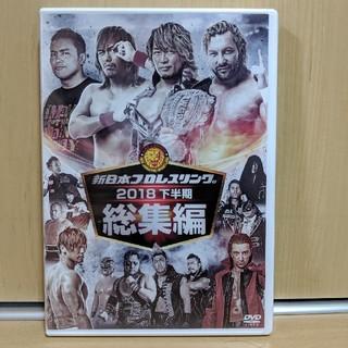 「新日本プロレス総集編2018 下半期〈2枚組〉」未開封