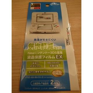 ニンテンドウ(任天堂)のNewニンテンドー3DS専用液晶保護フィルムEX(携帯用ゲーム本体)