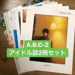 エービーシーズィー(A.B.C.-Z)のA.B.C-Z  アイドル誌2冊セット(アート/エンタメ/ホビー)