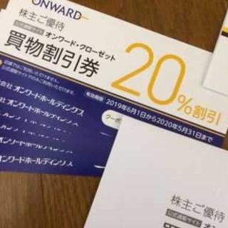 ニジュウサンク(23区)のオンワード ONWARD オンワードクローゼット 割引券 優待 株主優待 (ショッピング)