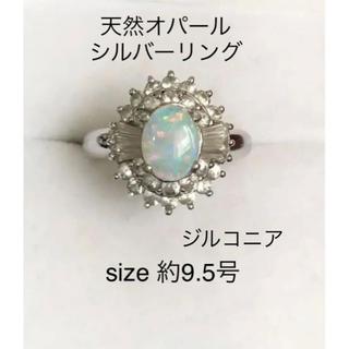 美品✨天然オパール ジルコニア シルバーリング 約9.5号(リング(指輪))
