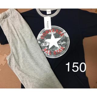 コンバース(CONVERSE)のコンバースパジャマ 半袖150(パジャマ)