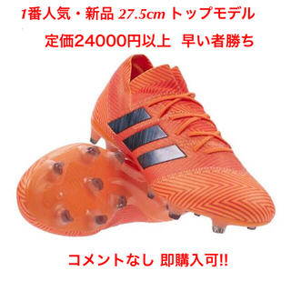 adidas - ネメシス NEMEZIZ 27.5 FG 新品 アディダス サッカー フットサル