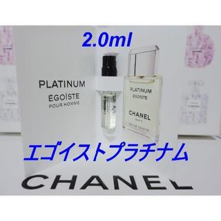 シャネル(CHANEL)の★新品 シャネル エゴイストプラチナム EDT 1.5ml 正規サンプル(香水(男性用))