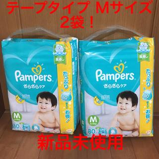 【新品未使用】パンパース テープ M 2袋