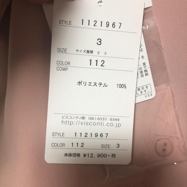 GALLERY VISCONTI(ギャラリービスコンティ)の胸元袖口パールビーズつきブラウス サイズ3 ギャラリービスコンティ 新品 レディースのトップス(シャツ/ブラウス(長袖/七分))の商品写真