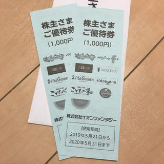 AEON - イオンファンタジー 利用券 2000円分 ラクマパック送料込