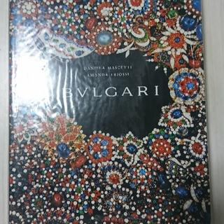 BVLGARI - BVLGARI ビュジュアルブック 1996年版 初版本(大型本)