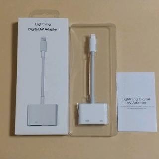Lightning デジタルAVアダプター HDMI接続
