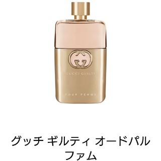 グッチ(Gucci)のGUCCI ギルティ オードパルファム 90ml(その他)